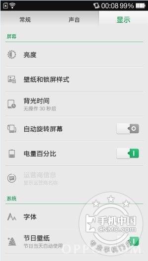 oppo n1更改锁屏壁纸方法-手机中国论坛