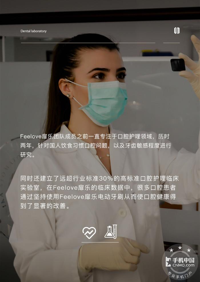 【手机中国众测】第56期:Feelove扉乐声波电动牙刷众测第11张图_手机中国论坛