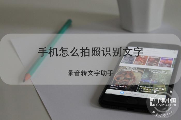 如何在手机上进行拍照识别文字?第1张图_手机中国论坛