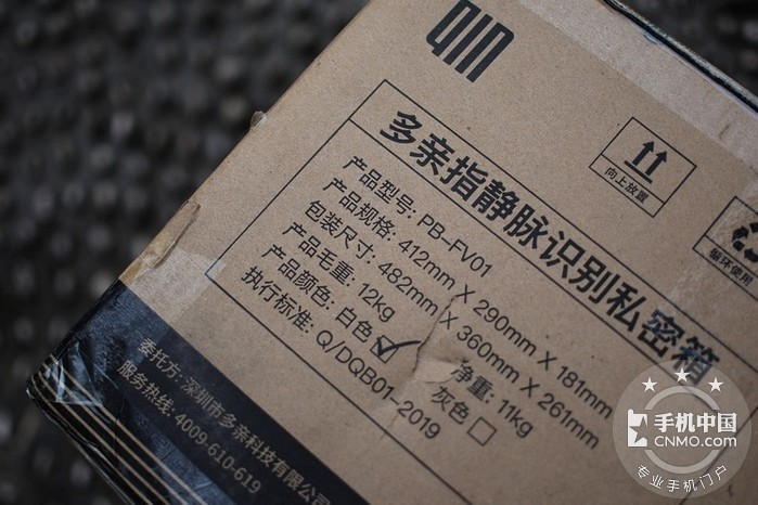 人体内特征识别 多亲指静脉识别私密箱第5张图_手机中国论坛