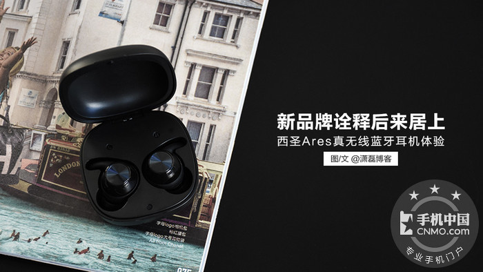 新品牌诠释后来居上 西圣Ares蓝牙耳机体验第1张图_手机中国论坛